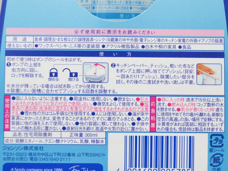 用途や使えないもの、製品の使い方は製品背面に記載されている。使用する前に必ず確認して欲しい