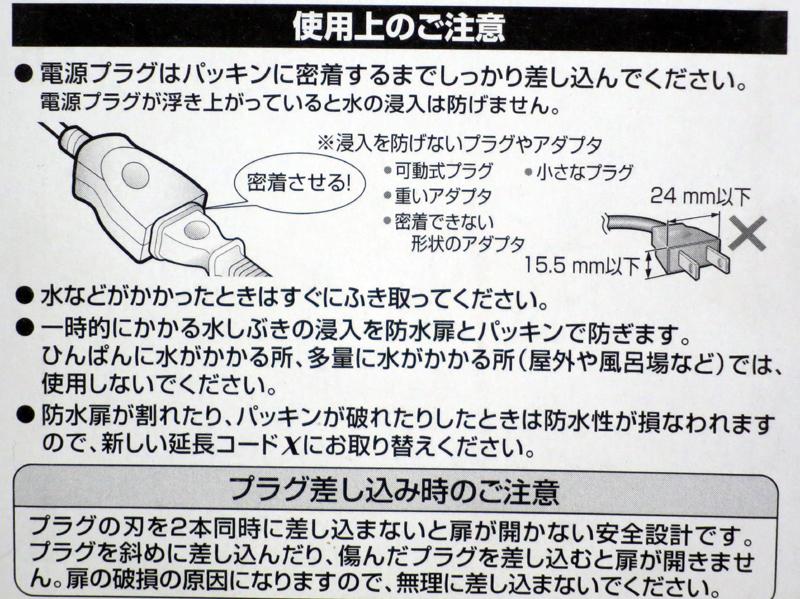 防水には配慮されているが、屋外や風呂場で使えるわけではないので注意のこと