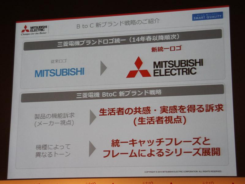 従来海外で使っていた「MITSUBISHI ELECTRIC」のロゴを今後は国内でも統一ロゴとして使用する
