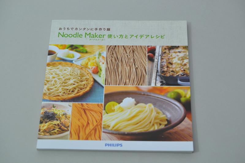 付属のレシピブックは、料理本のようにしっかりと製本されていた。アレンジメニューまで多くのレシピが掲載されている