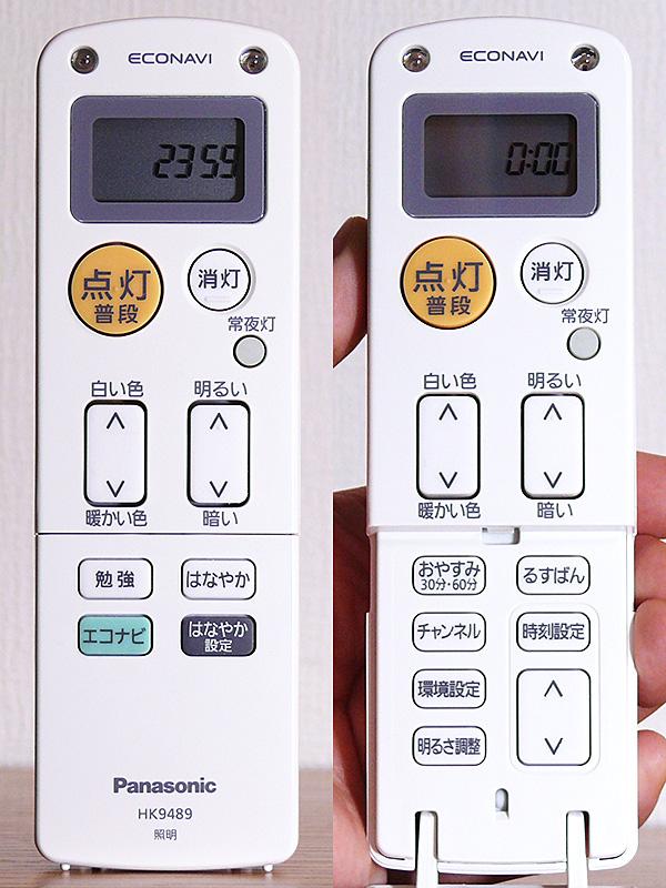 明かりのコントロールは付属のリモコンで行なう。フタの中には設定に関するボタンが集約されている