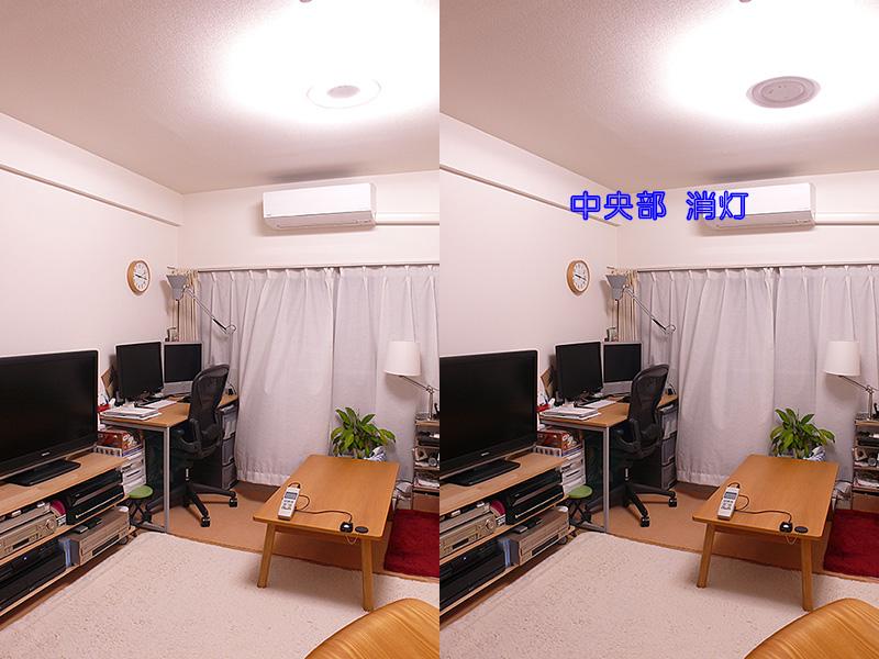 中央部を消すと、壁面周辺は明るさを変えずに、直下だけ15%~11%明るさが落とせる。中央部を消すと427lxが364lx(右)になった。眩しさが軽減できる