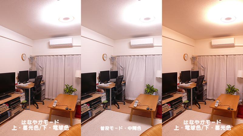 単色の中間色と並べた様子。普段の明かりの中間色(中央)と違い、立体的な光色のグラデーションが部屋に新鮮な表情を織りなす