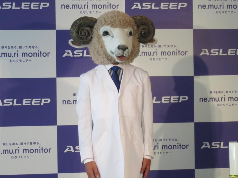 ちなみにこの人は、羊をモチーフにしたイメージキャラクターのDr.ASLEEP