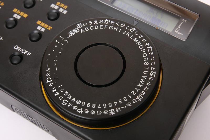 発売当時の1988年ごろは、ダイヤルで文字を選んで入力するというインタフェースは一般的だった。