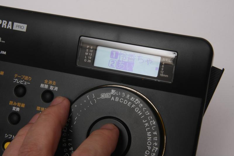 ダイヤルを回して文字を選び、中央の決定ボタンを押すと1文字入力できる。時間はかかるが、分かりやすく誰にでも使いやすい