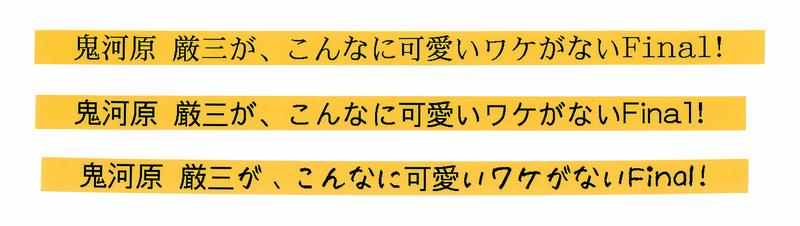 上から明朝体、ゴシック体、手書き文字。なお手書きの漢字はゴシック体になる