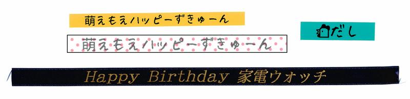 黄色は反射しない落ち着いた色のテープ(9mm)、水玉は透明にピンクの水玉+グレーの文字(12mm)、緑は光沢のあるテープ(12mm)。一番下は12mmの藍色のリボンに金色の文字で、これのみシールではなくリボンになっている
