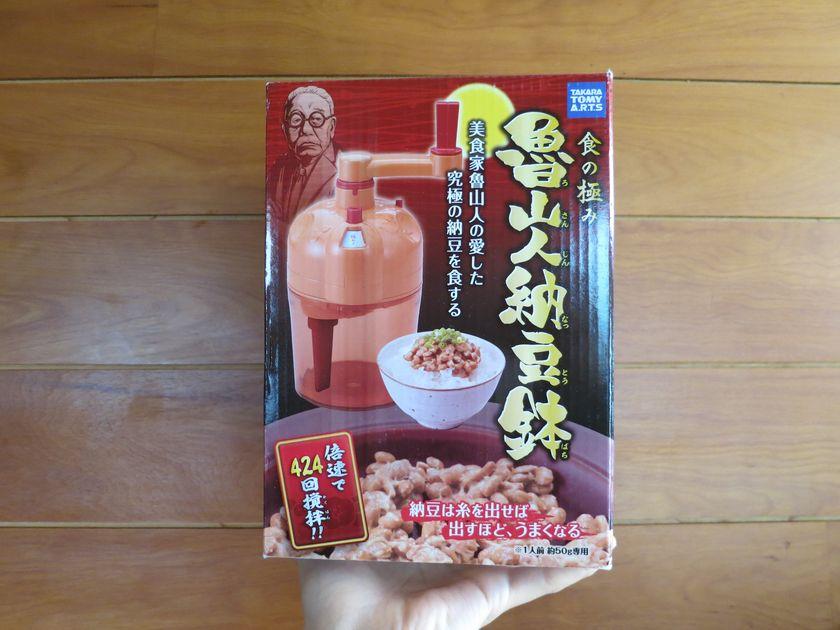 """パッケージには魯山人のイラストが描かれ、""""食の極み""""を謳っている"""