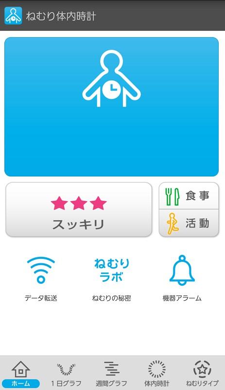 Android版のアプリホーム画面