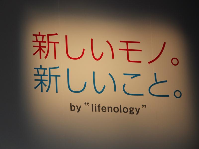 """新しいモノ。新しいこと。by""""lifenology""""を新しいコンセプトとして掲げる"""