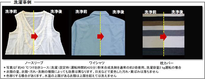「約40℃つけおきコース」をした衣類のBEFORE/AFTER