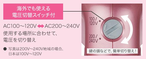 電圧切替スイッチ。使用する場所に合わせて電圧を切り替える