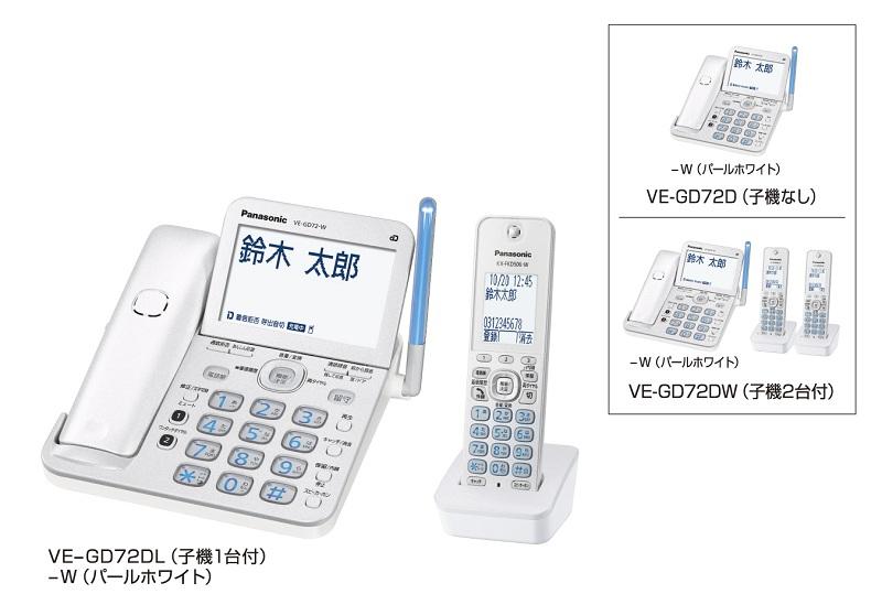 「RU・RU・RU」VE-GD72シリーズ