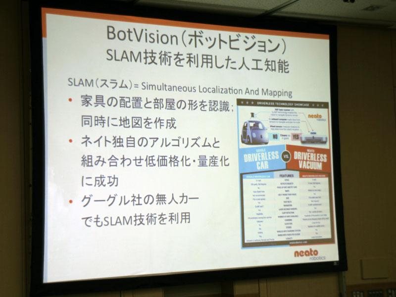米Googleの無人自走車にも搭載されているSLAMという技術を搭載