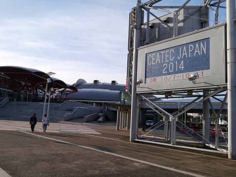 午後からは晴れ渡った「CEATEC JAPAN 2014」の会場となる幕張メッセ