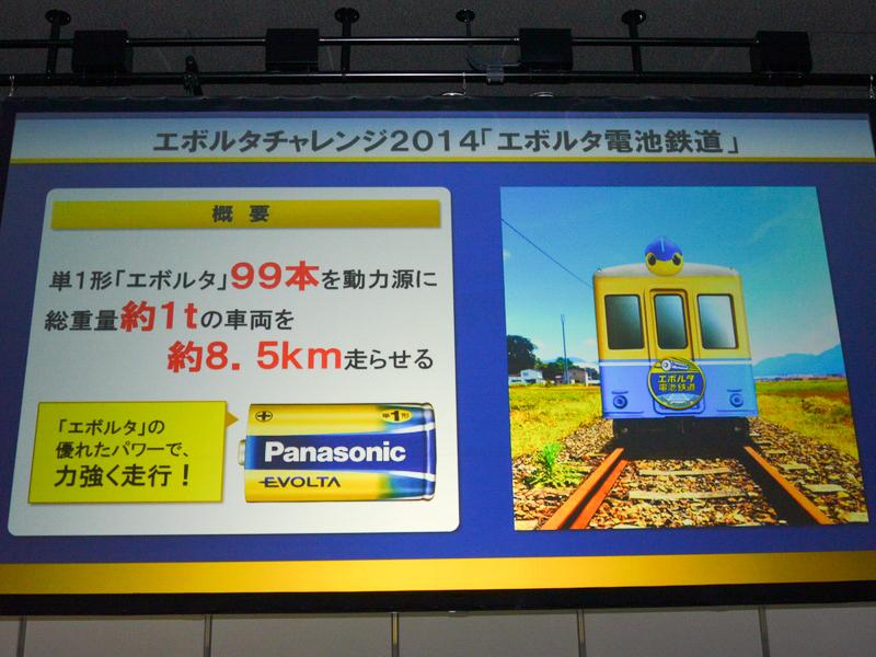 2014年のエボルタチャレンジは「エボルタ電池鉄道」