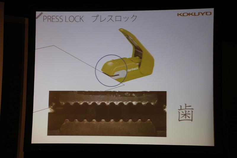 スリットの上下に金属歯を採用したプレスロック方式