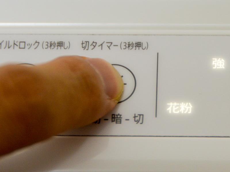 照度センサーはモニター明るさ切替ボタンで、高感度ホコリ/ニオイセンサーは風量ボタンで、それぞれ3段階に調整できる。どちらも最高の感度に調整した