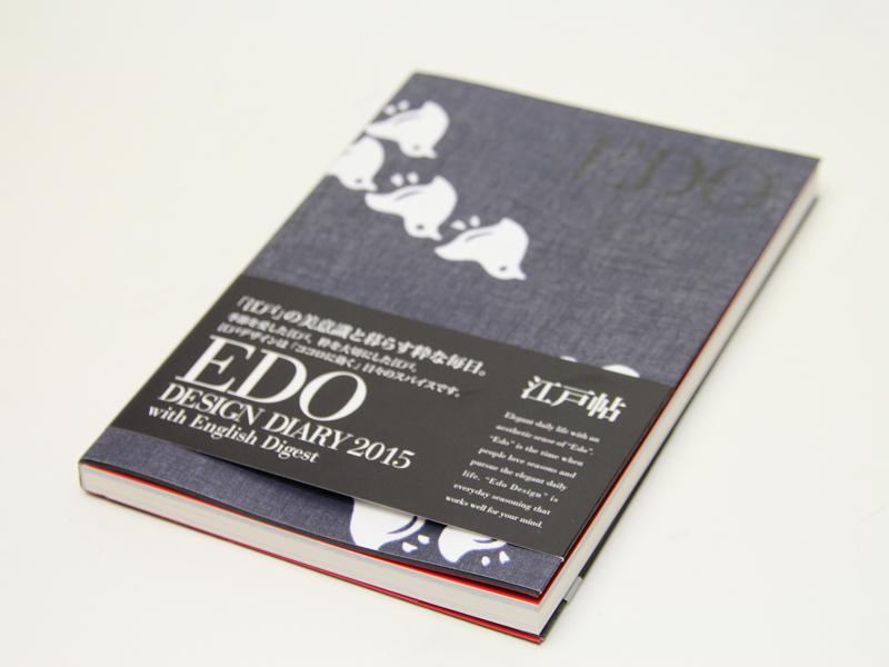 Life Design Books「江戸帖 2015」