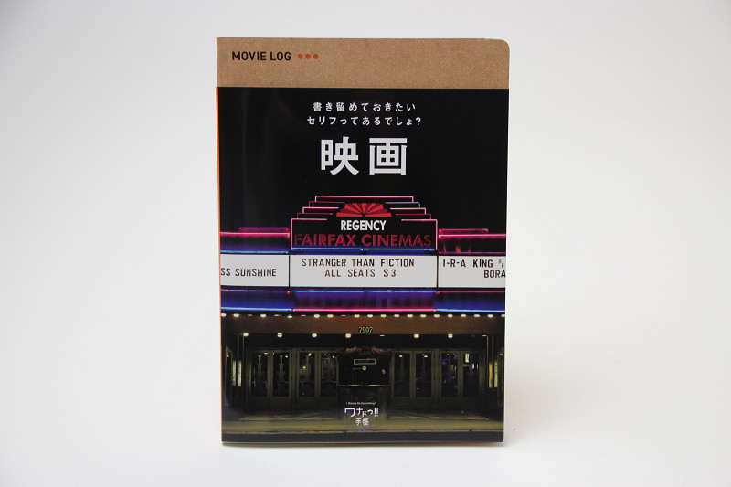 ロフト「ワナドゥ!! 手帳 映画」