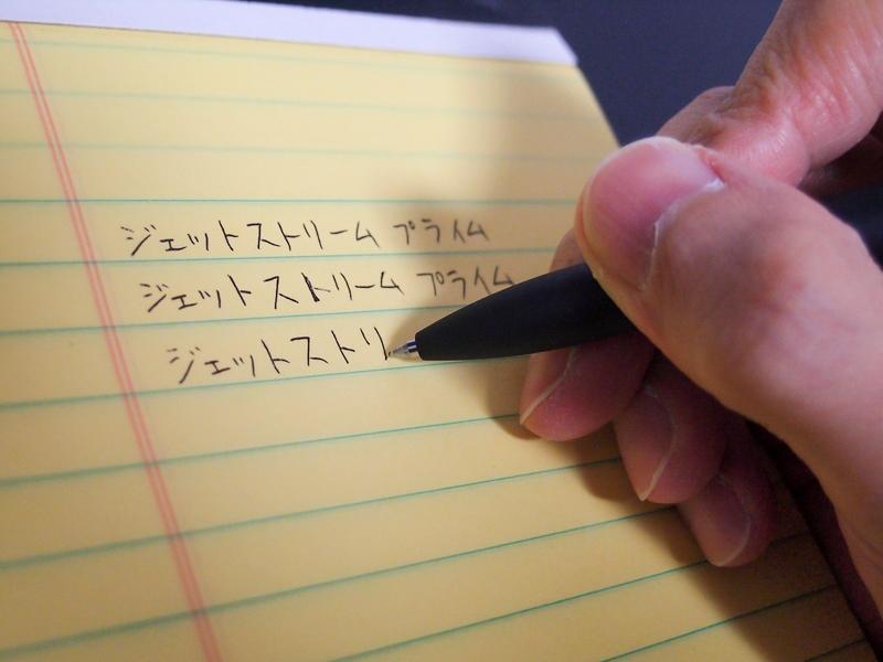 濃くてはっきりした文字をスラスラ書ける