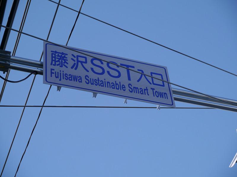 交差点にも藤沢SST入口の標識がある