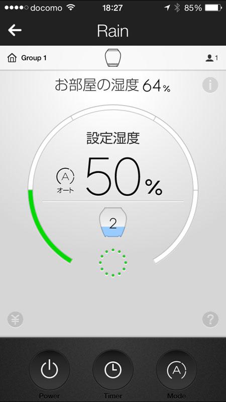 「UniAuto」アプリで「Rain」をリモート操作している様子。現在の運転モードや湿度設定、室内湿度、残水量などをアプリで見ることができます