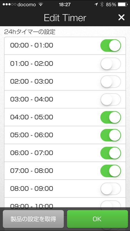 「Rain」には1時間毎の24時間タイマーもありますが、その細かな設定をアプリから行えます。もちろん、自宅でも外出先でも設定を変更できます