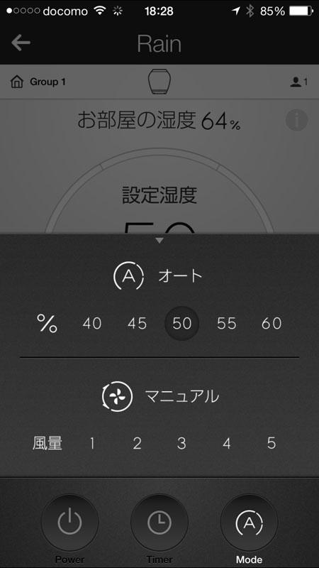 運転モードの変更も行えます。「UniAuto」アプリの使い方は簡単なので、スマートフォンなどを「Rain」のリモコン感覚で活用できて実用的です