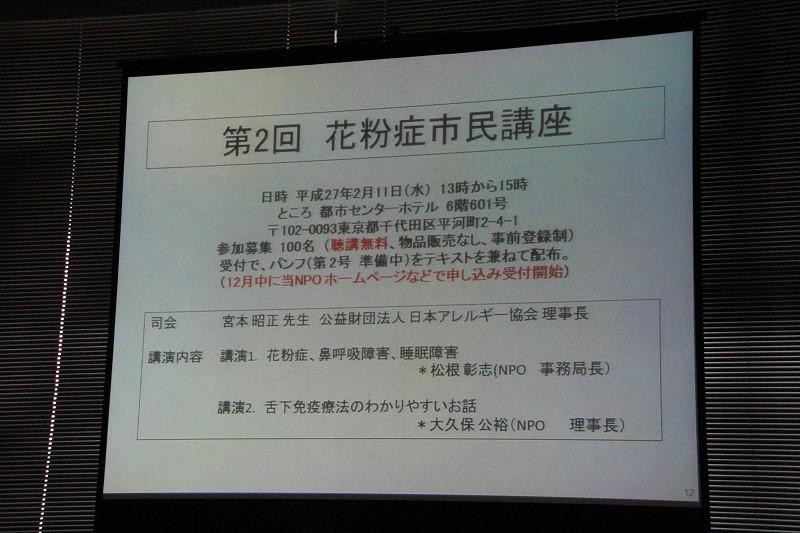 2015年2月11日に無料の市民講座を開催