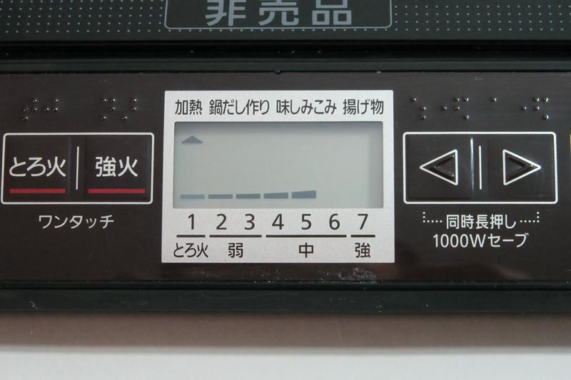 中央に液晶パネルを搭載。その時点での火力設定とコースがわかる