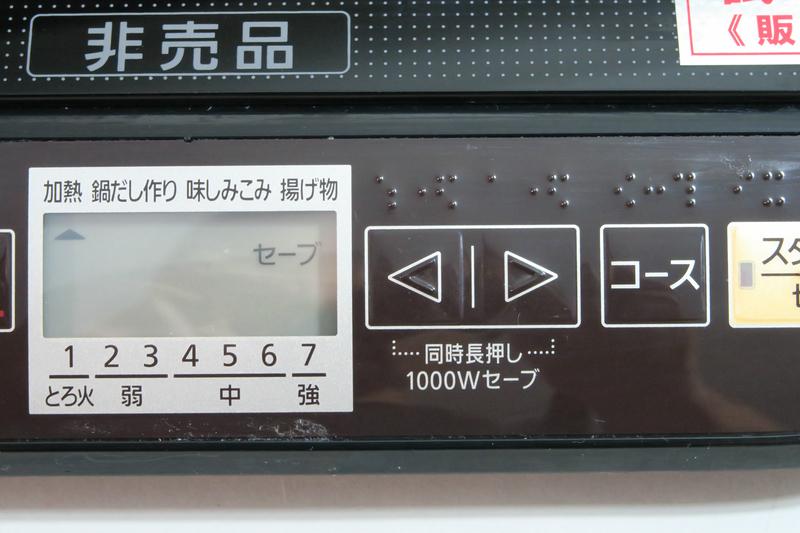 左右ボタンを同時に押すことで1,000Wセーブモードが設定できる