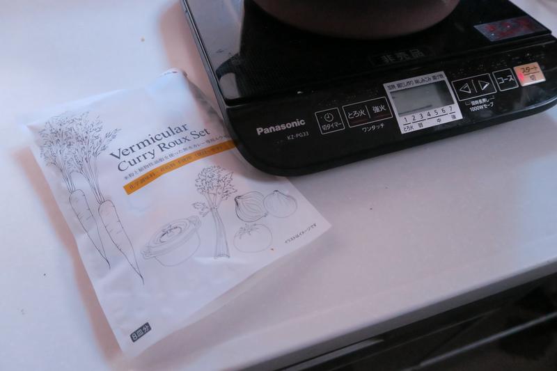 バーミキュラのメーカーが用意している無水カレー用のルーを利用した