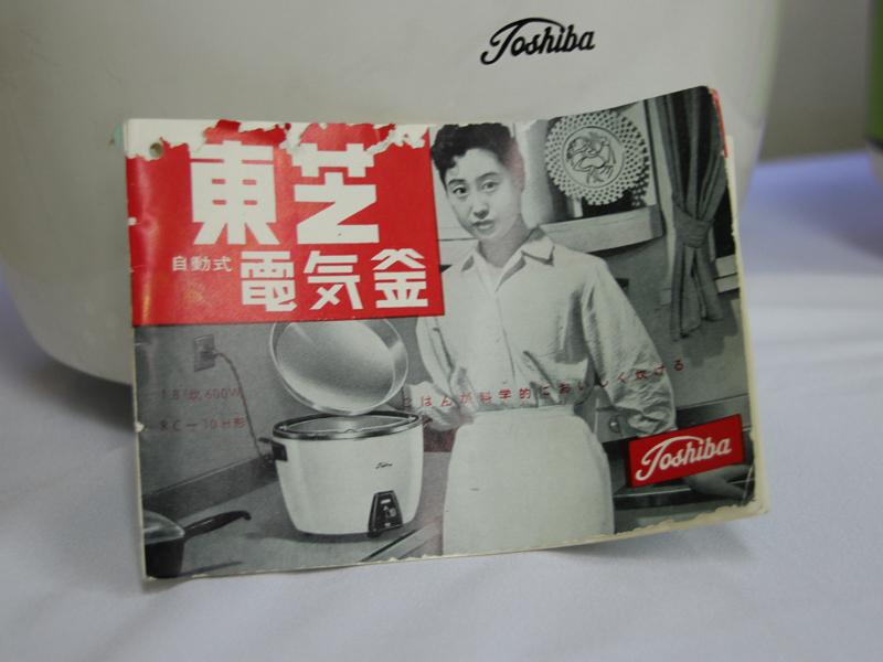 発売当時のパンフレット。かまどの番から主婦を解放する家電として人気を呼んだ