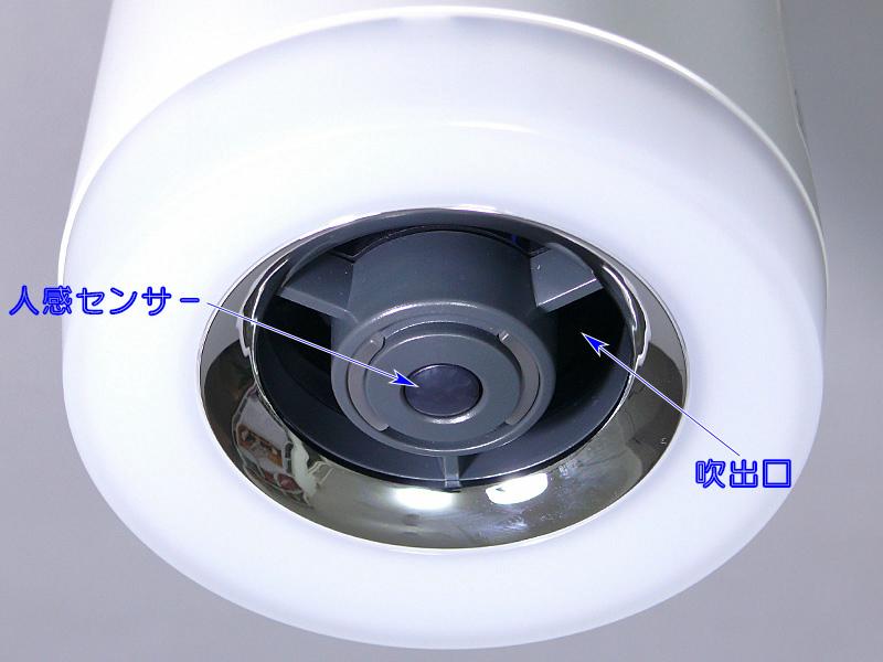 中央には人感センサーがある。消臭・除菌のイオンはLEDとセンサーの間から吹き出す