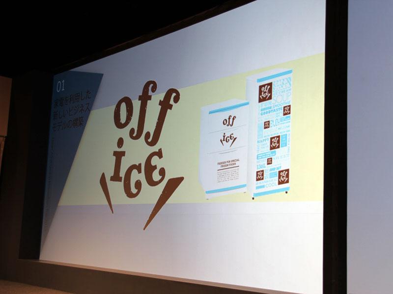 ハイアールの冷蔵庫を無償で貸し出す「OFF ICE(オフアイス)」という取り組み