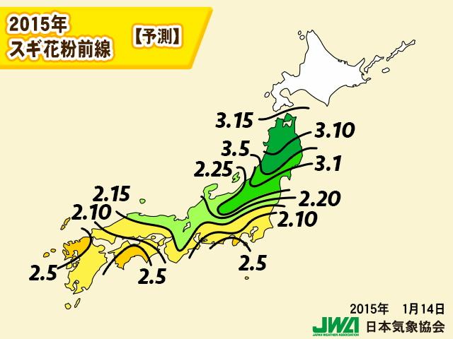 2015年春のスギ花粉予報前線