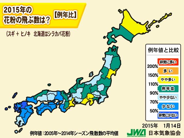 2015年春の花粉飛散数予測(例年比)