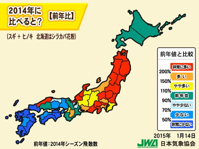 2015年春の花粉飛散数予測(前年比)