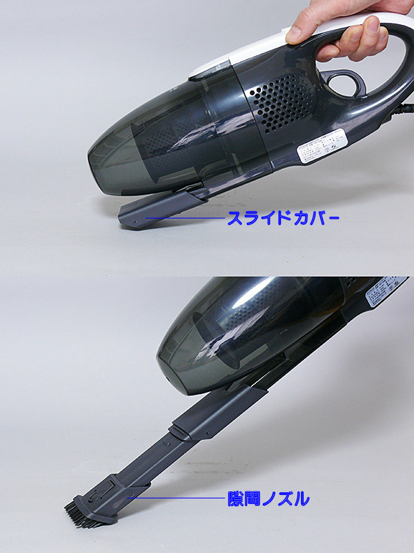 ハンディクリーナー時は、本体のスライドカバーを引き出し、ブラシの付いた隙間ノズルを取り付ける。普段の掃除にも活用しやすい