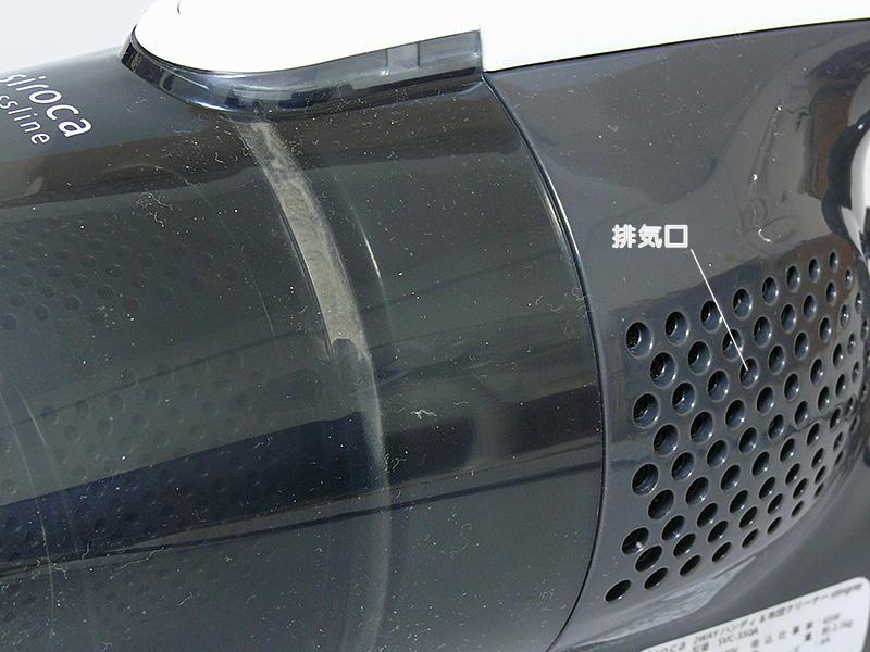 細かなチリもダストカップ内にちゃんと留まっている。排気はなかなかクリーン。排気口付近は汚れなかった