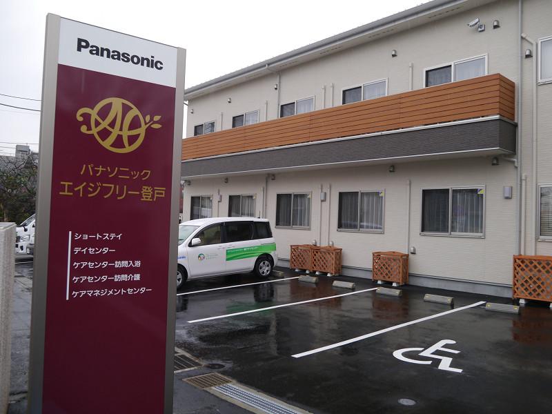 神奈川県川崎市にあるパナソニック エイジフリー登戸