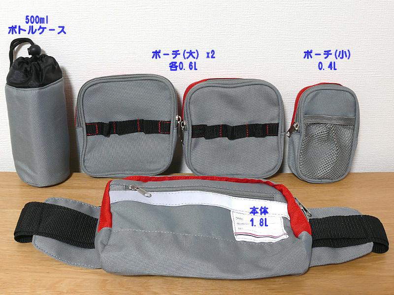 アーネスト「安心防災ウエストバッグ」。ベルトがついた本体を中心に、取り外しのできる3つのポーチ、ボトルケースで構成されている