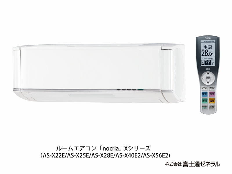 ノクリア X AS-X22E/AS-X25E/AS-X28E(100V対応)、AS-X40E2/AS-X56E2(200V対応)