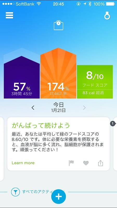 専用アプリの「UP」。記録したデータをもとにしたアドバイスが得られる。画面スクロールで当日の情報が見られるほか、共有しあっている友達の活動もわかる