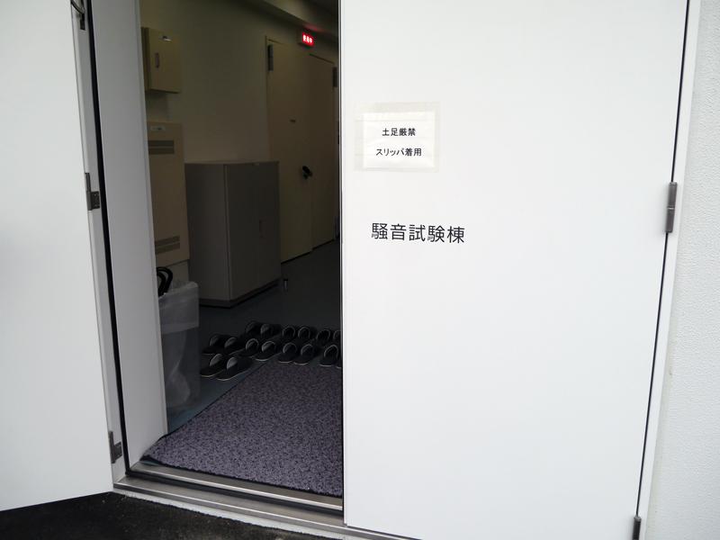 騒音試験棟の入口の様子