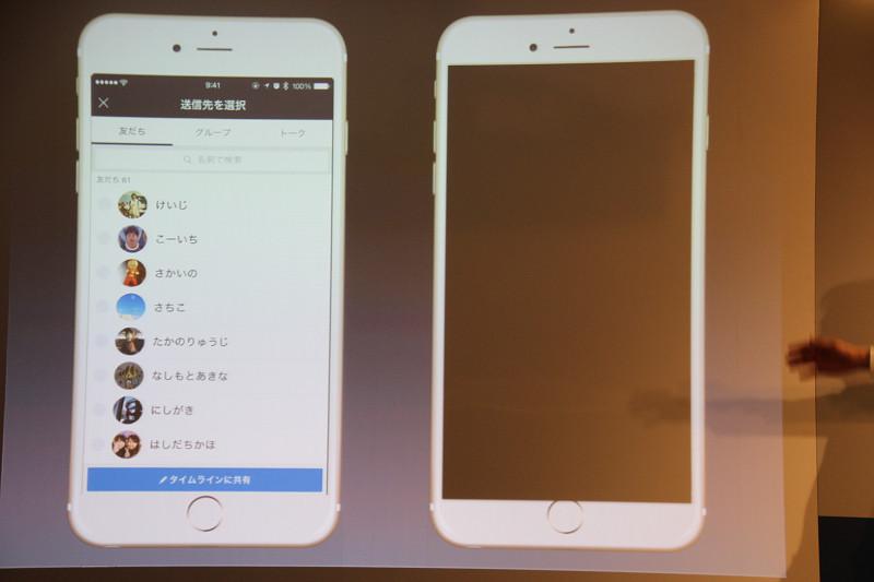 電話番号やメールアドレスを入力するほか、LINEからもシェア可能