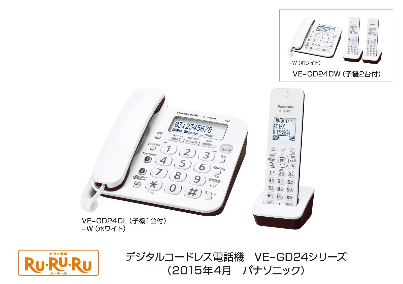 デジタルコードレス電話機 「RU・RU・RU」 VE-GD24シリーズ