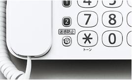 「迷惑防止」機能は、専用ボタンを長押しすることで、オン/オフを簡単に設定できる